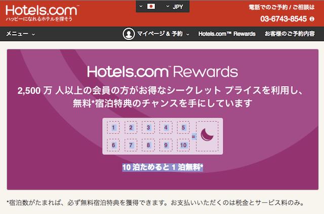 ホテルズドットコムで10泊分たまると1泊無料になる会員特典プログラム