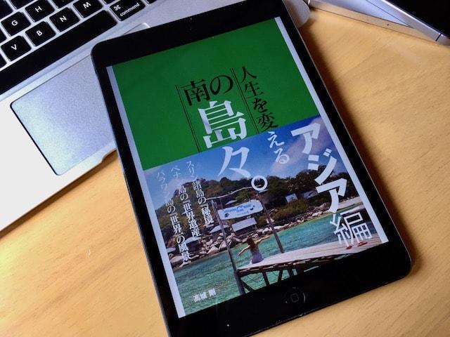 海外で日本の本を「電子書籍」で読む