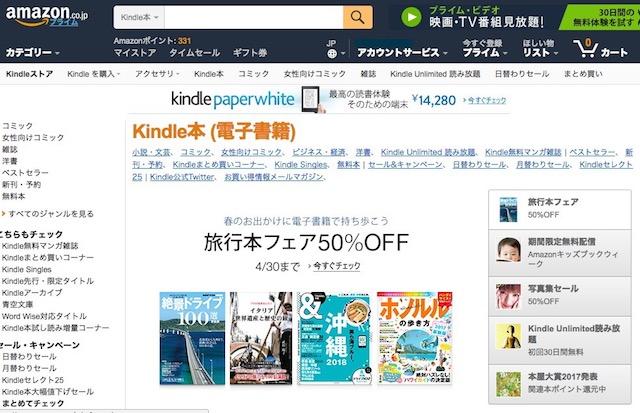 海外から日本の本を購入するならアマゾンのKindle(キンドル)本ストア