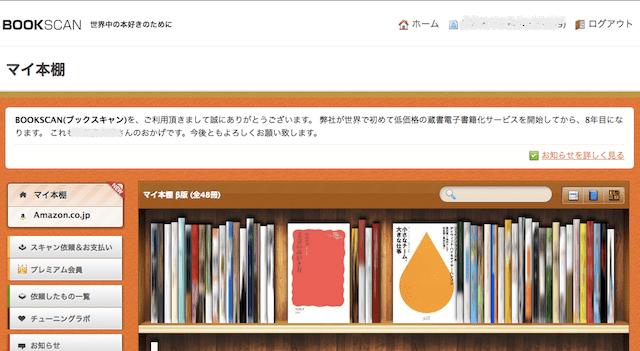 電子書籍化されてない日本の本を海外で読む方法
