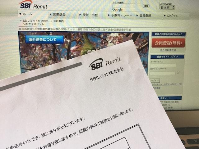 日本からフィリピンへの送金方法はSBIレミットがお得