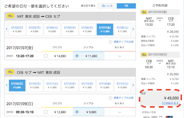 バニラエアーの航空券予約料金比較
