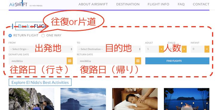 エアスイフトチケット予約購入方法の日本語解説
