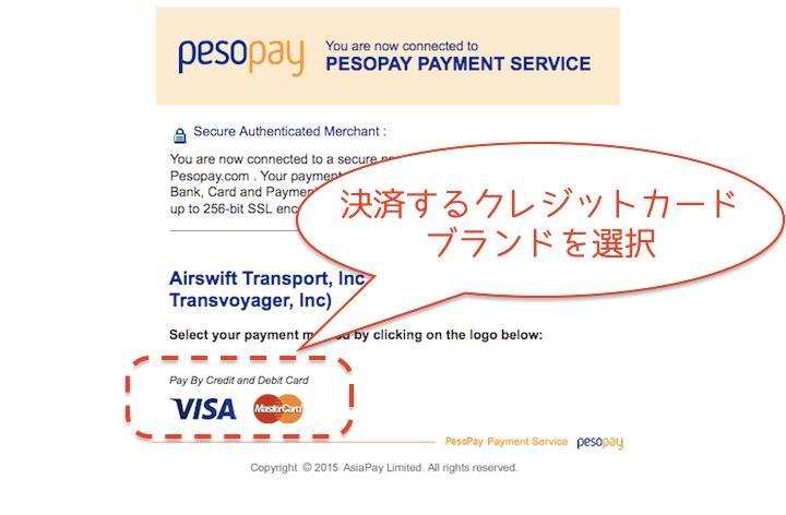 エアスイフトチケット予約クレジットカード払い