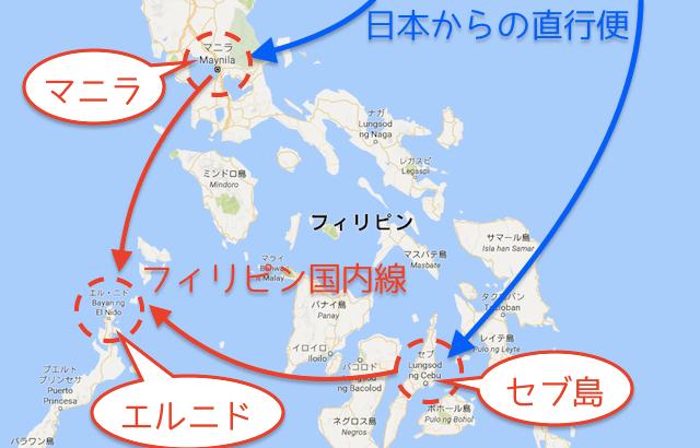 日本からフィリピン・エルニドへの行き方