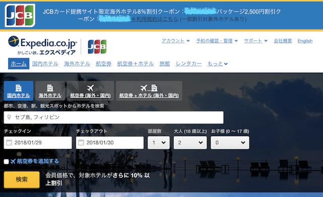 エクスペディアクーポンjcb限定2017年版