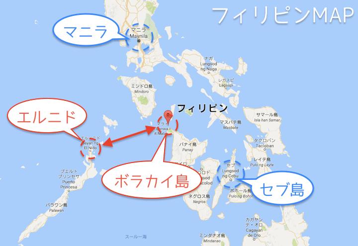 日本からフィリピン「エルニド×ボラカイ」旅行するルート