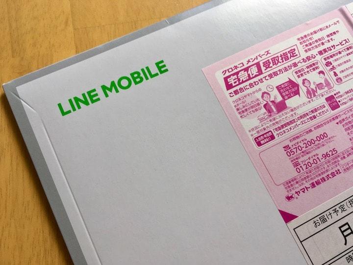 WEBから申込んだ翌日にLINEモバイルのSIMカードが届いた
