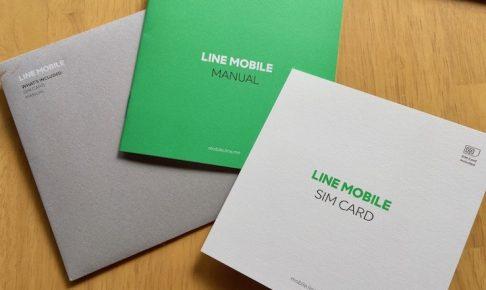 LINEモバイルとSIMフリーiPhoneを活用した節約術