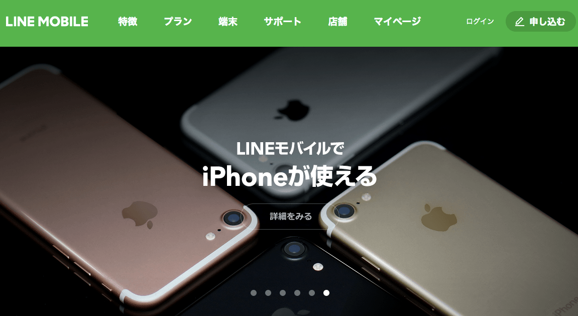 LINEモバイル+SIMフリーiPhoneで日本国内用の携帯通信費節約