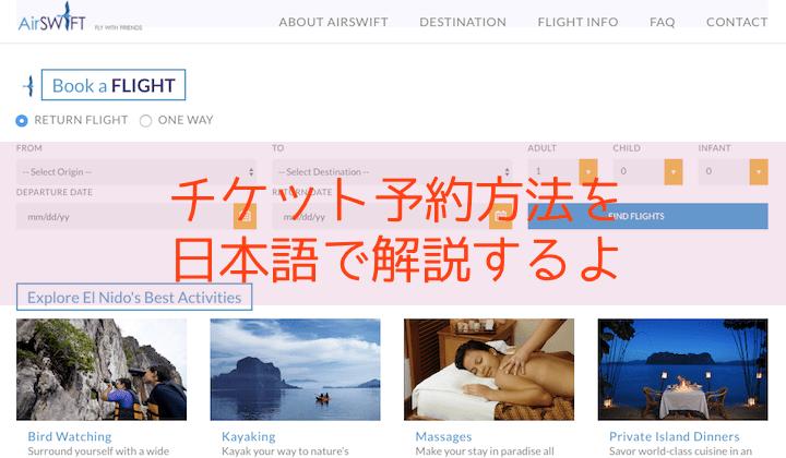 エアスイフト航空のチケット予約購入方法(日本語解説付き)