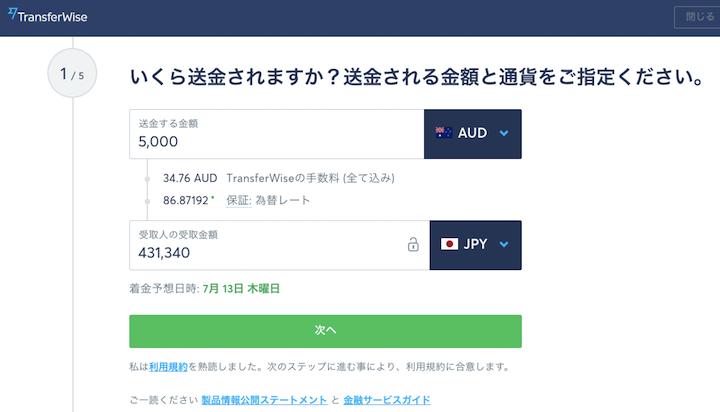 日本語対応のTransferWise
