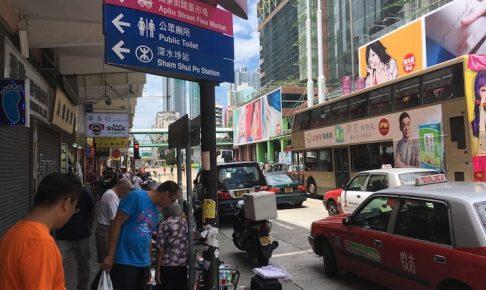 香港サムスイポー駅