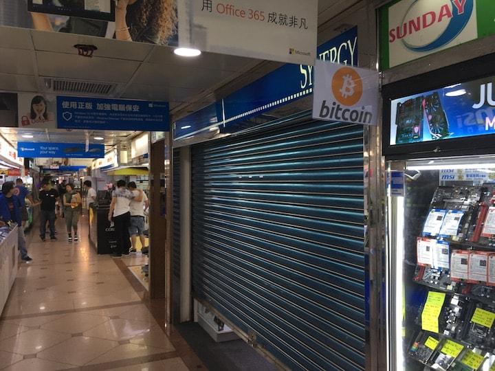 香港の高登電脳中心Golden Computerでビットコイン支払い