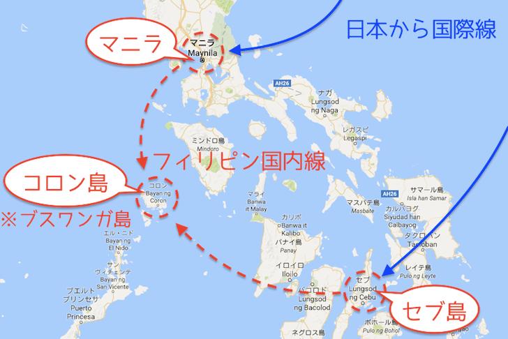 日本からフィリピン・コロン島への行き方