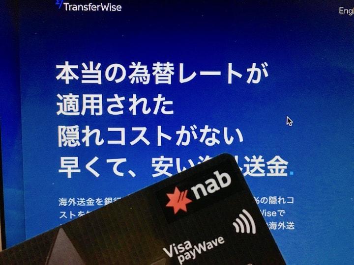 transferwiseの使い方とオーストラリアから日本へ海外送金したレビュー