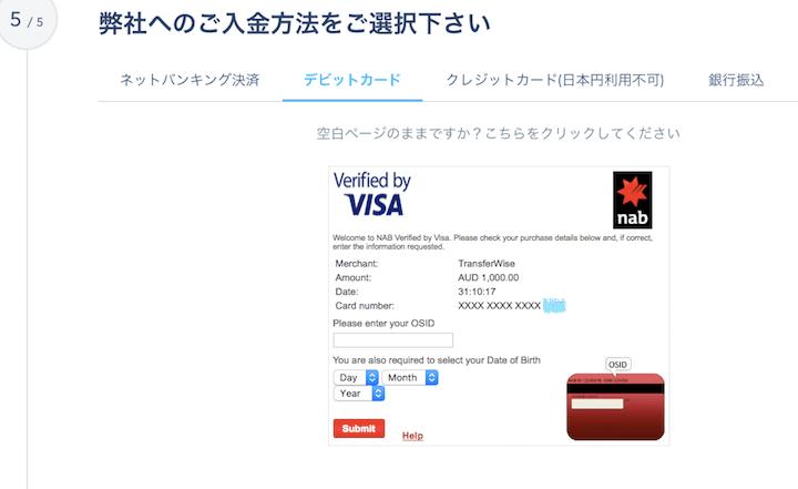transferwiseへデビットカードで入金する方法