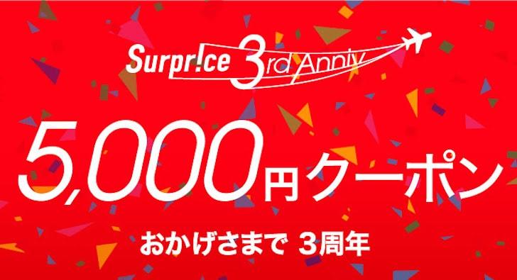 サプライス3周年記念航空券クーポン