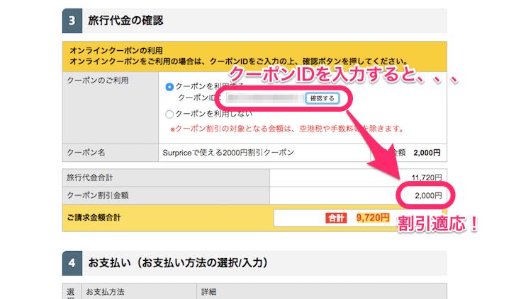 サプライスの割引クーポンで海外航空券をで購入する方法