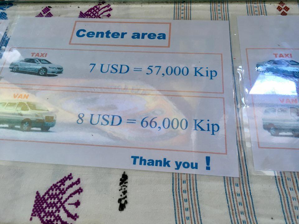 ワットタイ空港からビエンチャン市内までのタクシー料金表