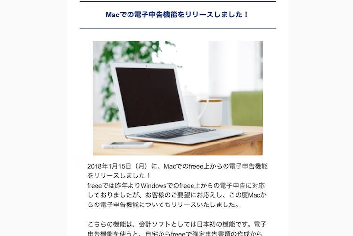 会計ソフトでfreeeならmacユーザーでも電子申告(etax)可能
