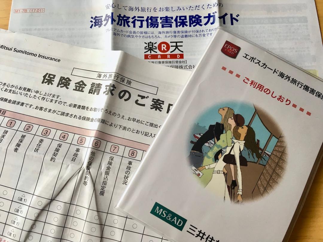 もしもの海外保険(旅行先での病気やスリ被害対策)
