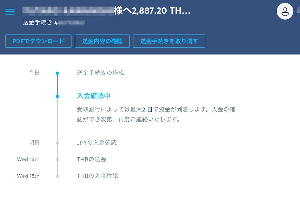 トランスファーワイズ日本からタイへの送金日数