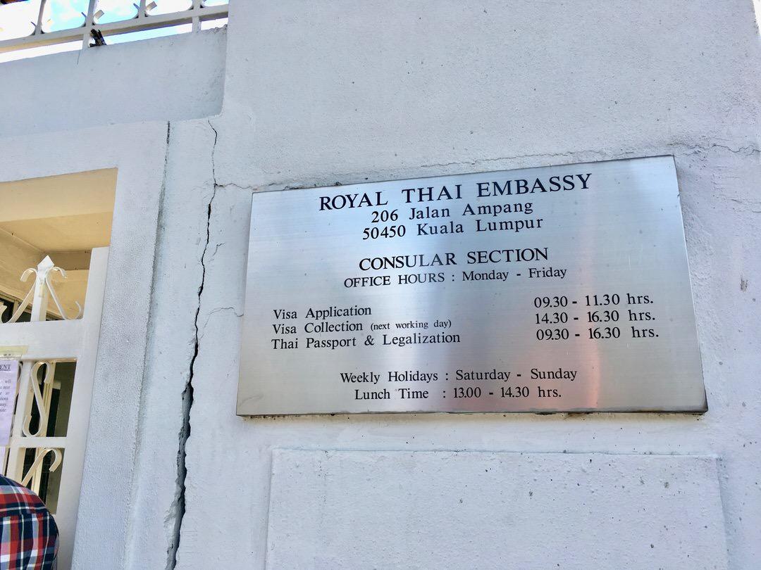 タイ大使館の開館時間