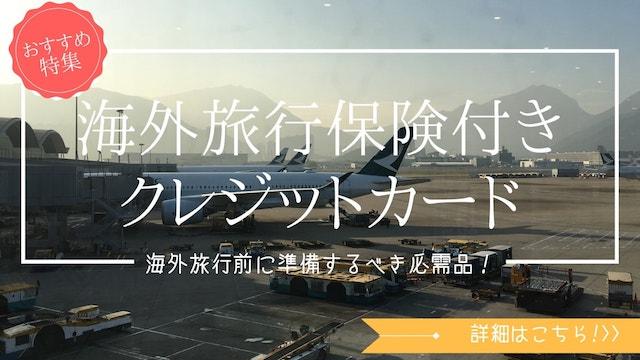 海外旅行保険付きおすすめクレジットカード