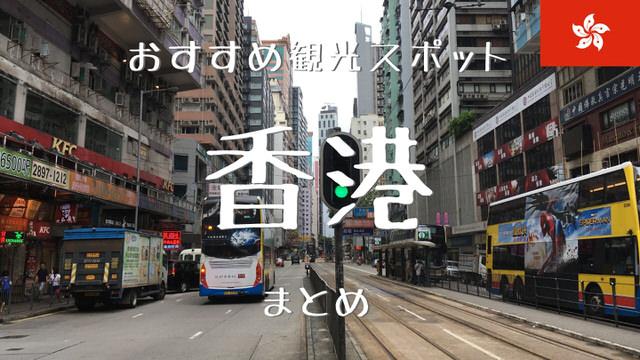 香港旅行おすすめ観光スポット