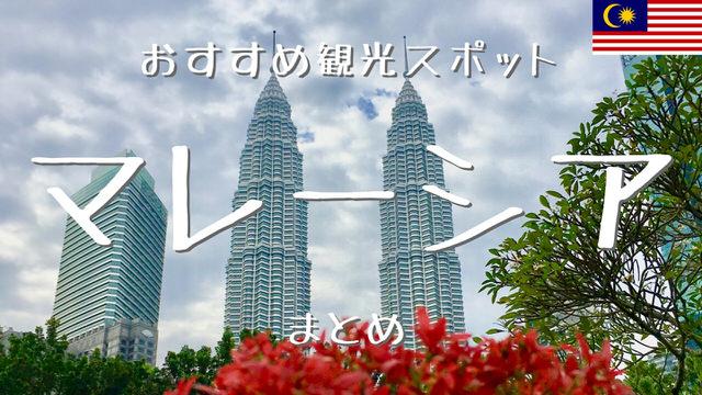 マレーシア旅行おすすめ観光スポットまとめ