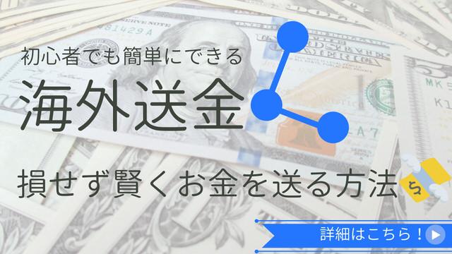 海外送金おすすめ方法