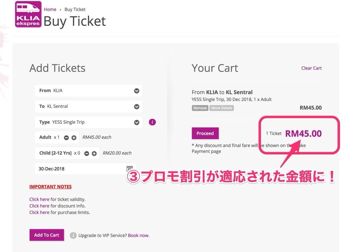 プロモーションコードで最安チケット料金金額
