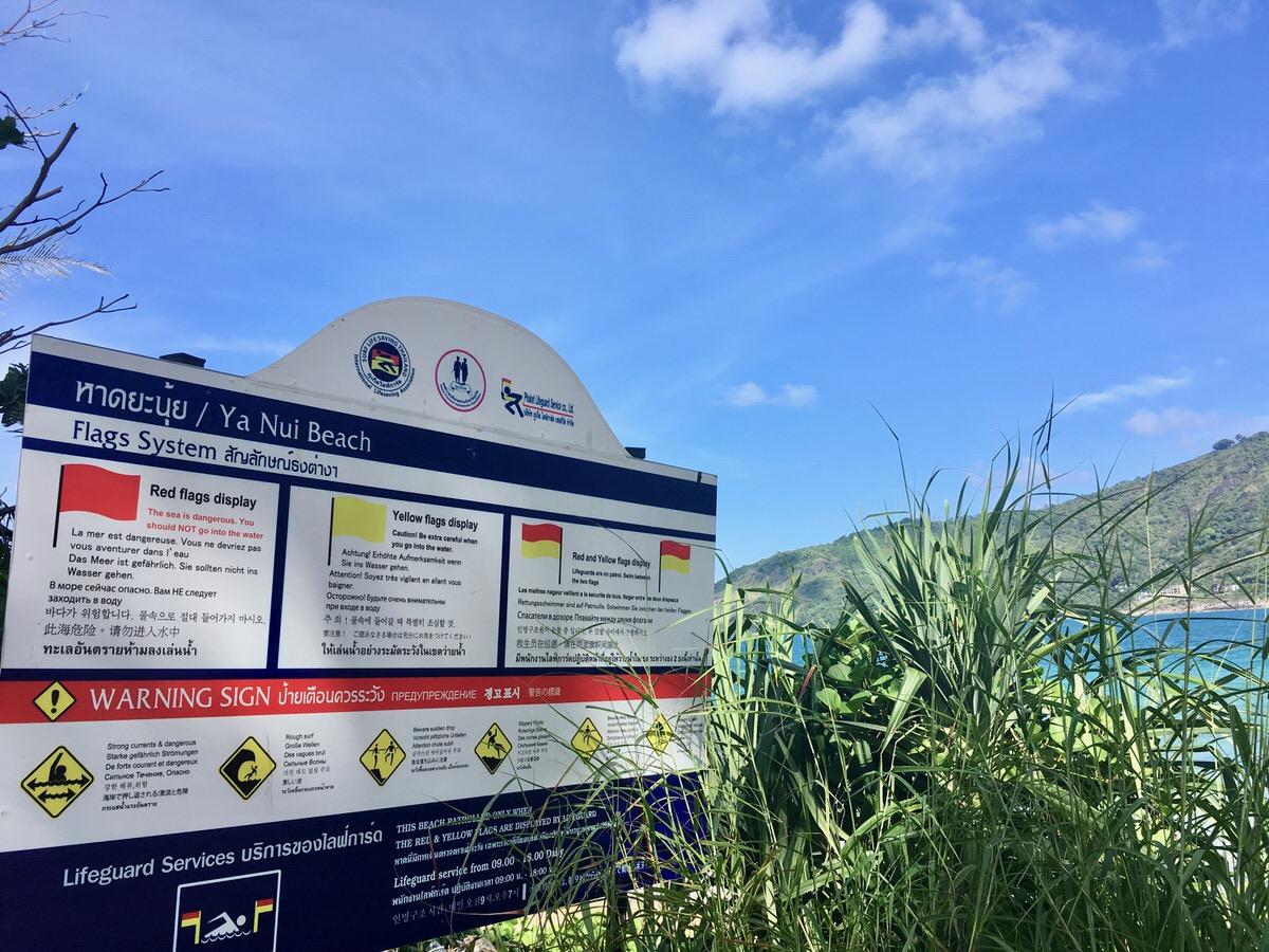 プーケット島のヤヌイビーチ