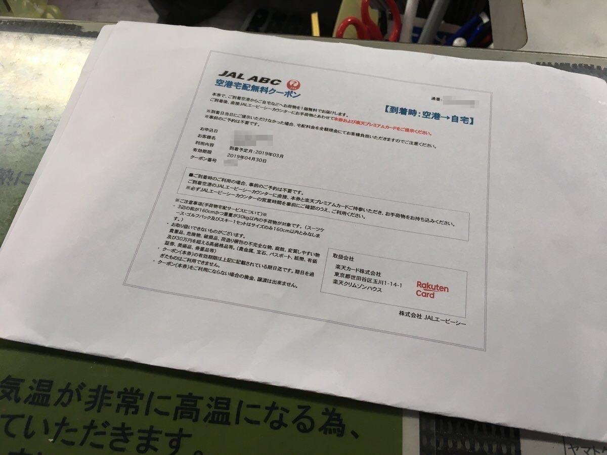 JAL空港宅配サービスカウンターで手続き