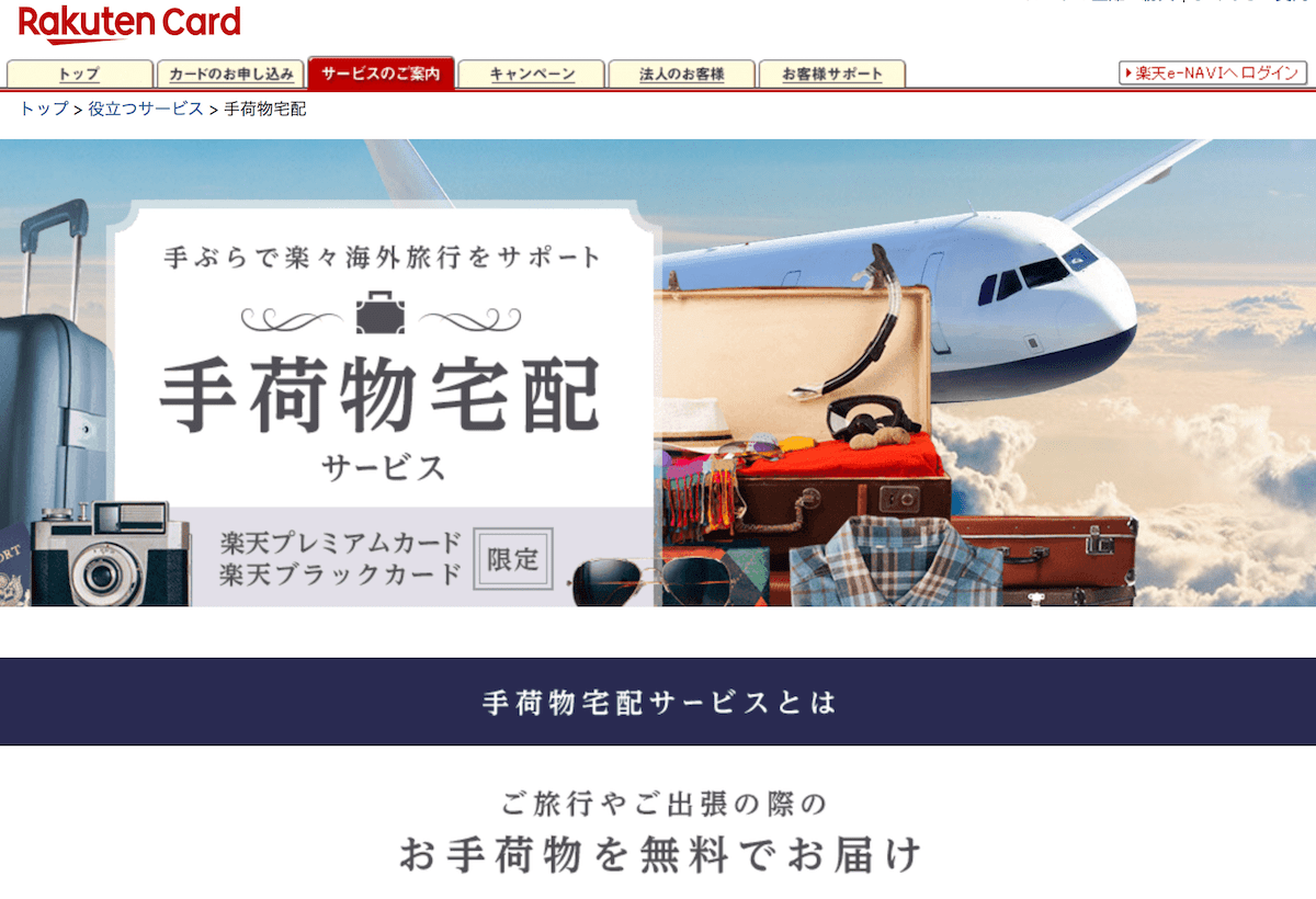 JALのABC空港宅配サービスの無料クーポン