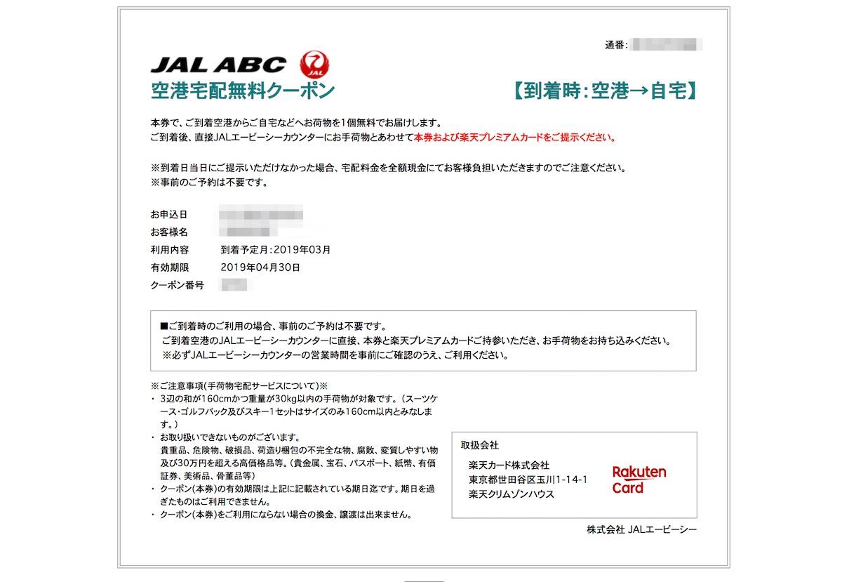 JAL空港宅配サービス無料クーポン
