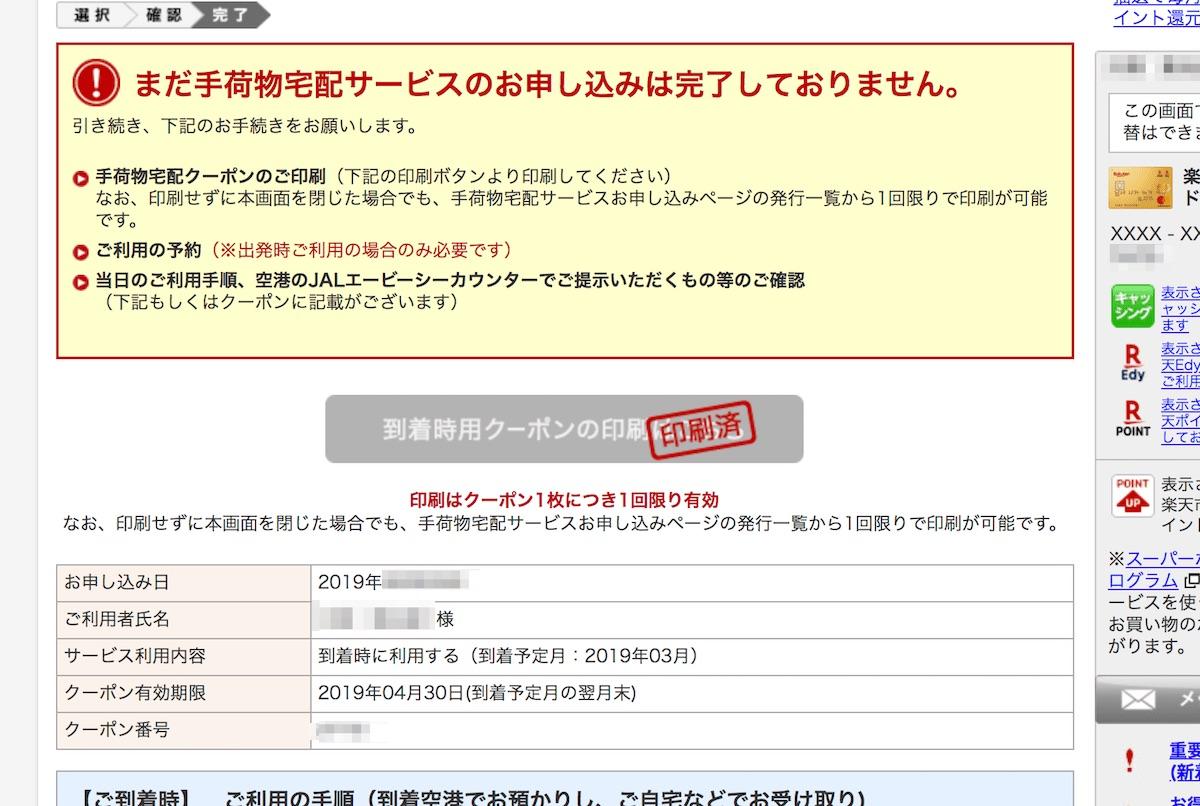 JAL空港宅配サービス無料クーポン取得ページ