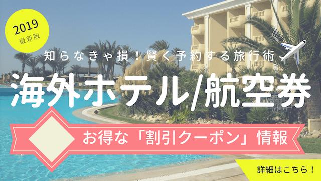 ホテル・航空券割引クーポンカテゴリー