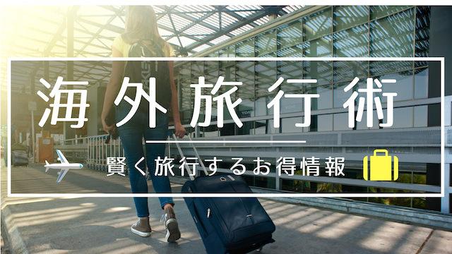 海外旅行術カテゴリー