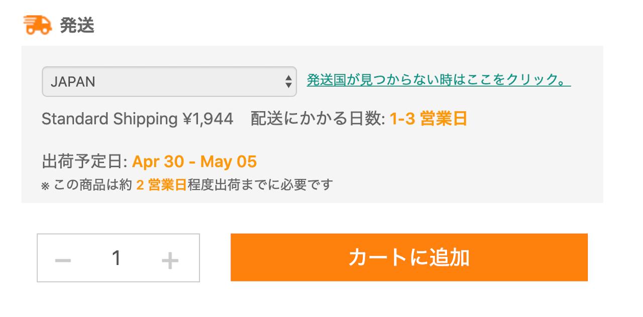 海外通販でiPhone注文した時の配送時間