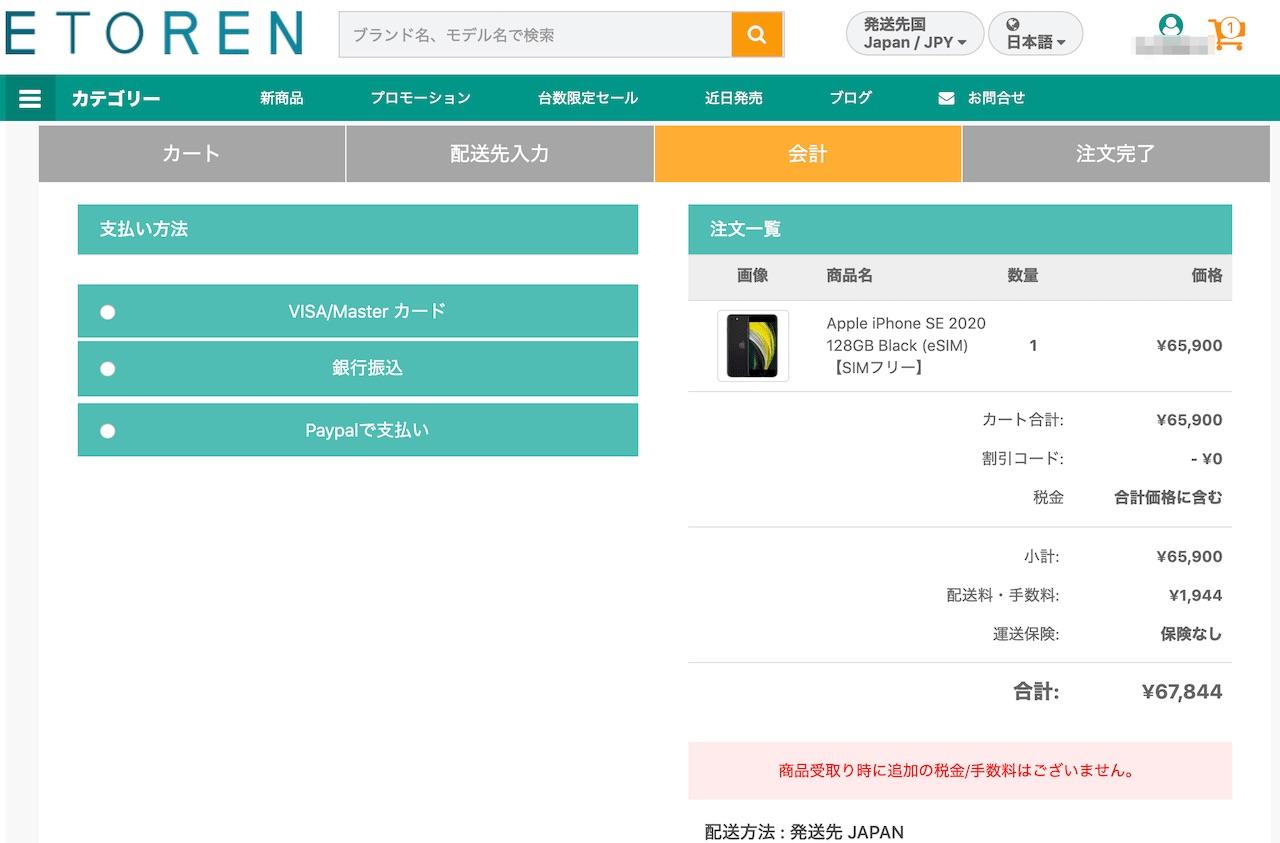 海外通販でiPhoneを個人輸入する時の支払い方法
