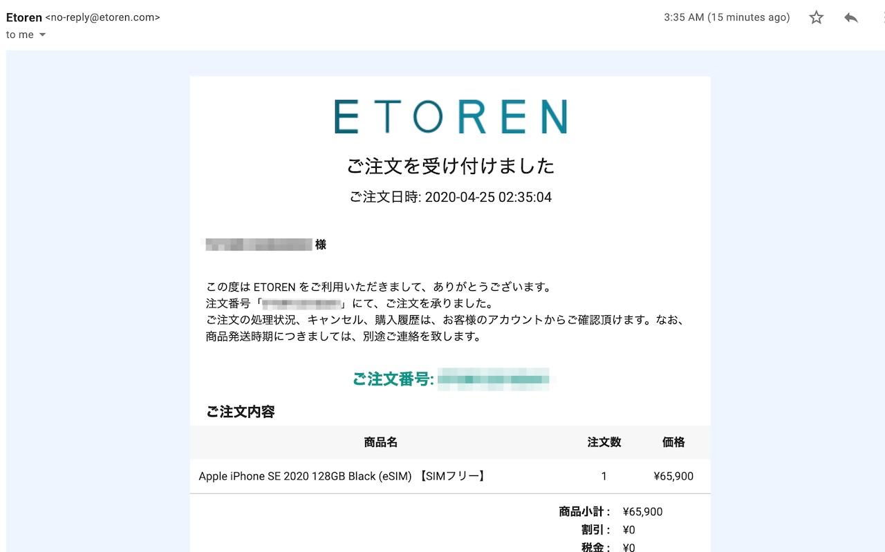 海外通販でiPhoneの注文確認する方法
