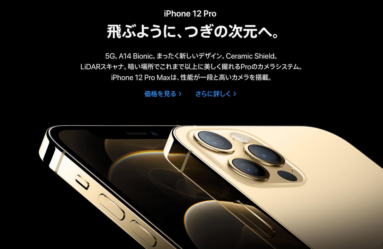 アップルストア最新iPhone12