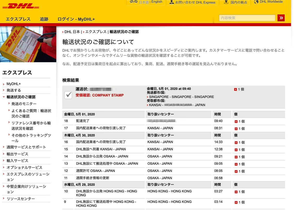 海外通販の輸送業者DHLで配送状況を日本語で確認する方法