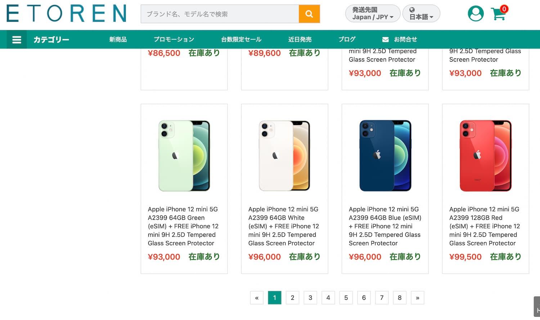 海外版iphone個人輸入