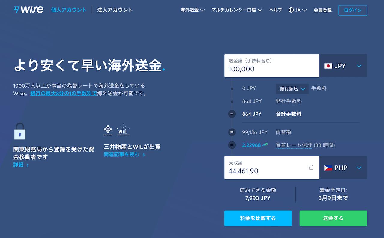 ワイズで日本からフィリピンへ送金する方法